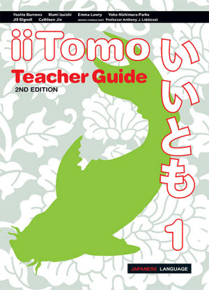 iiTomo:  1 - Teacher Guide