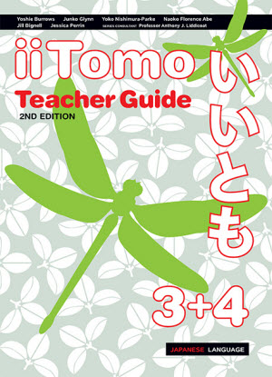 iiTomo:  3/4 - Teacher Guide