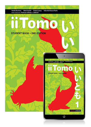 iiTomo:  1 [Text + Digital]