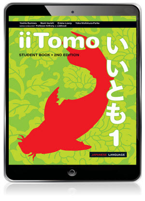iiTomo:  1 [Digital Only]