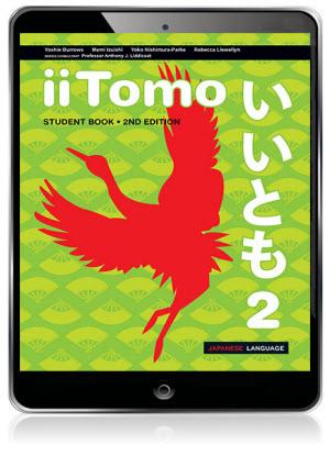 iiTomo:  2 - Reader+ Only [Access Card]