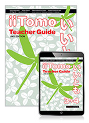 iiTomo:  3/4 - Teacher Combo Pack [Teacher Guide, Teacher Reader+ and Audio Download]