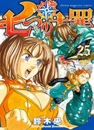 The Seven Deadly Sins: 25