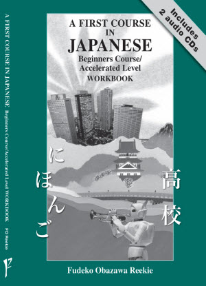 A First Course in Japanese:  Beginners Course/Accelerated Level - Workbook (2 CD's)
