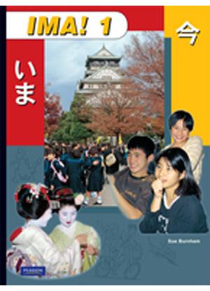 Ima!:  1 - Student Book