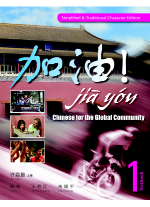 Jia You! Chinese for the Global Community:  1 [Textbook + Audio CDs]