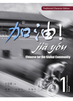 Jia You! Chinese for the Global Community:  1 [Instructor's Resource Manual + Audio CD & CD-ROM]