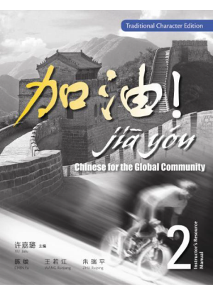 Jia You! Chinese for the Global Community:  2 [Instructor's Resource Manual + Audio CD & CD-ROM]
