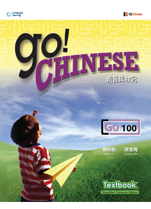 Go! Chinese:  Level 100 [Textbook]