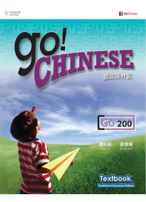 Go! Chinese:  Level 200 [Textbook]