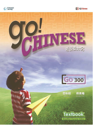 Go! Chinese:  Level 300 [Textbook]