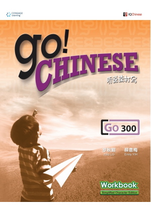 Go! Chinese:  Level 300 [Workbook]