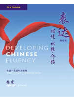 Developing Chinese Fluency:  Textbook