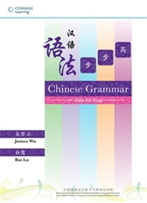 Chinese Grammar:  Step by Step