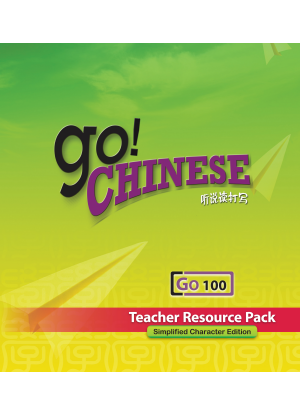 Go! Chinese:  Level 100 [Teacher Resource Pack]
