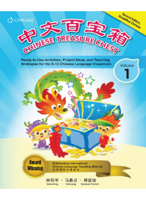 Chinese Treasure Chest:  Volume 1