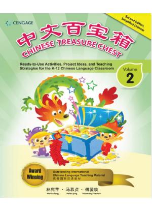 Chinese Treasure Chest:  Volume 2